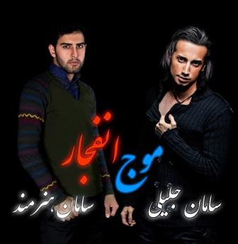 دانلود آهنگ جدید سامان جلیلی به همراه سامان هنرمند به نام موج انفجار