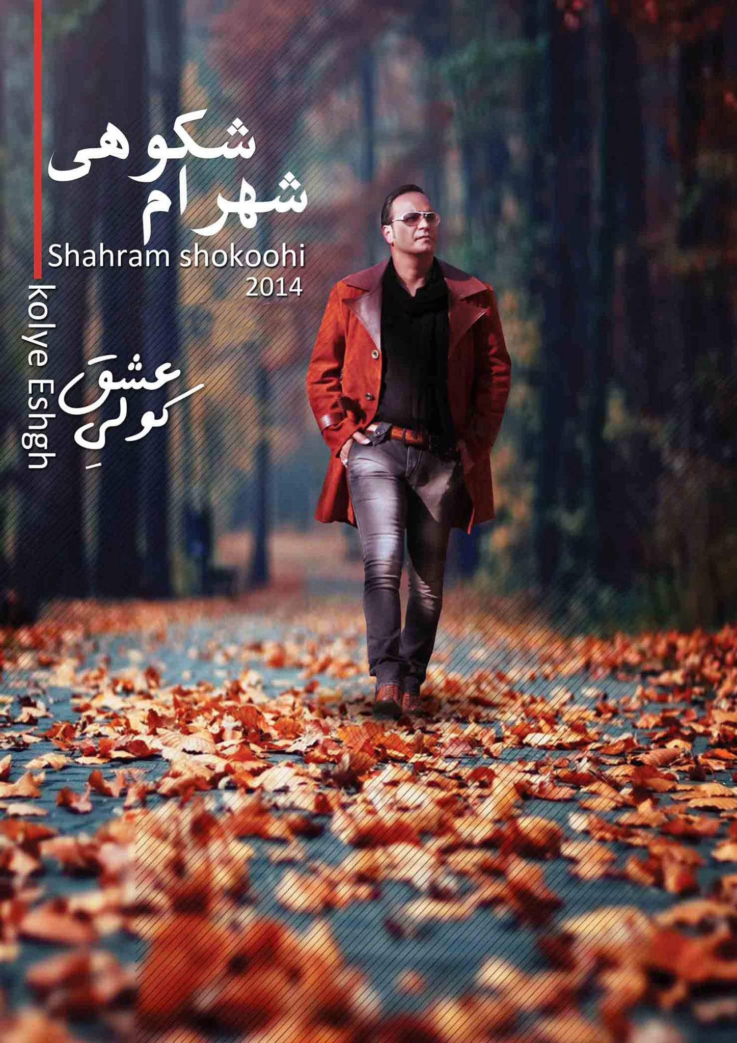 Shahram%20Shokohi%2001 دانلود آلبوم جدید شهرام شکوهی به نام کولی عشق