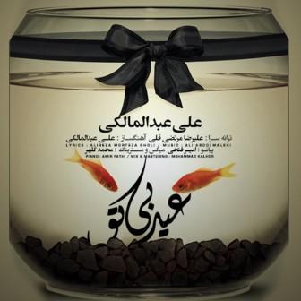 دانلود آهنگ عید بی تو با صدای علی عبدالمالکی