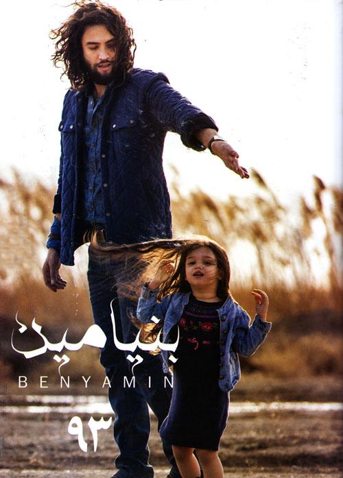 دانلود آلبوم جدید بنیامین بهادری به نام 93
