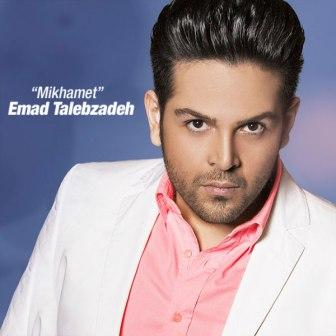 Emad+Talebzadeh+ +Mikhamet دانلود آهنگ جدید عماد طالب زاده با نام میخوامت