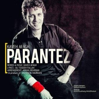 دانلود آهنگ جدید کاوه آفاق به نام پرانتز