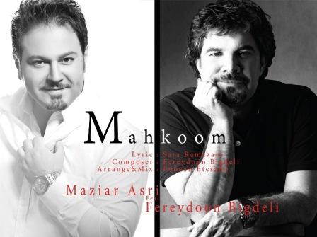 دانلود آهنگ جدید مازیار عصری و فریدون بیگدلی بنام محکوم