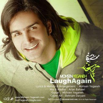 دانلود آهنگ جدید محسن یگانه به نام بازم بخند+متن آهنگ