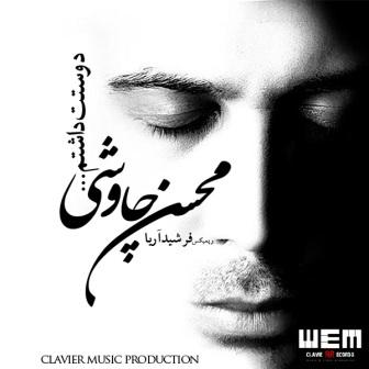 دانلود رمیکس جدید آهنگ دوست داشتم از محسن چاوشی