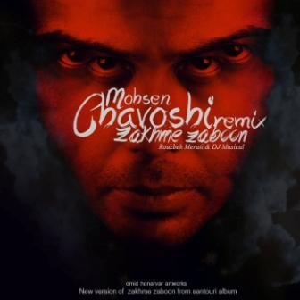 دانلود رمیکس جدید آهنگ زخم زبون با صدای محسن چاوشی