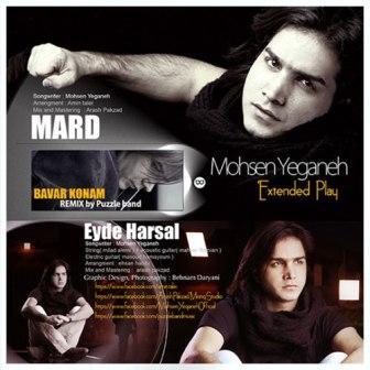 دانلود آلبوم جدید محسن یگانه به نام EP با بالا ترین کیفیت