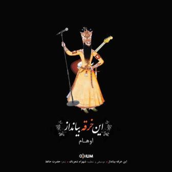 دانلود آلبوم جدید شهرام شعرباف به نام این خرقه بینداز