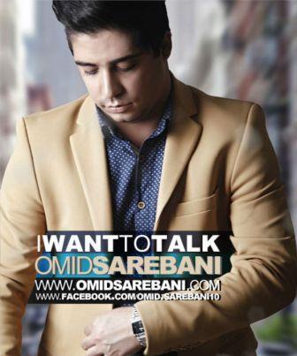 دانلود اهنگ جدید امید ساربانی با نام می خوام حرف بزنم