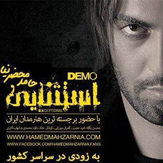 دانلود دموی آلبوم جدید با صدای حامد محضر نیا