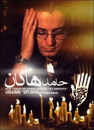 دانلود آهنگ جدید حامد هاکان به نام آی عاشقا