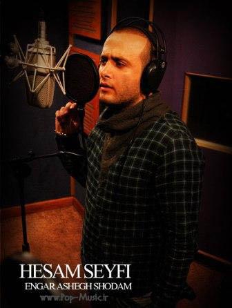 دانلود آهنگ جدید حسام صیفی به نام انگار عاشق شدم