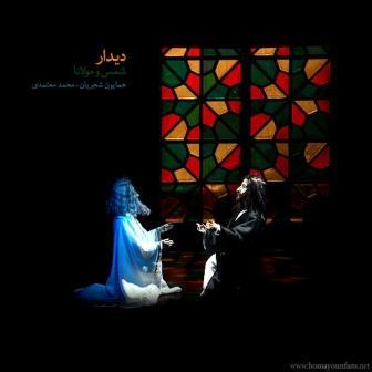 دانلود تصنیف جدید همایون شجریان با نام دیدار مولانا و شمس