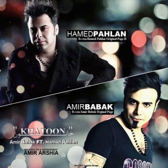 Hamed+Pahlan+ft.+Amir+Babak+ +Khatoon دانلود آهنگ جدید حامد پهلان و امیر بابک با نام خاتون