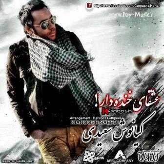 دانلود آهنگ جدید کیانوش سعیدی به نام عشق های خنده دار