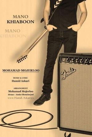 دانلود آهنگ جدید محمد موجرلو به نام من و خیابون