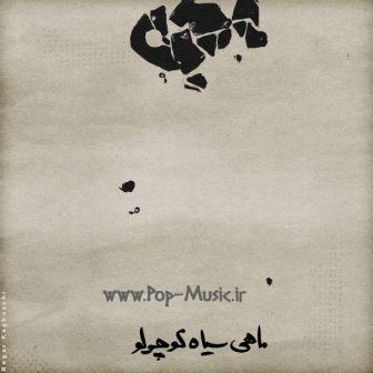 دانلود آهنگ جدید محسن چاوشی و سینا حجازی به نام ماهی سیاه