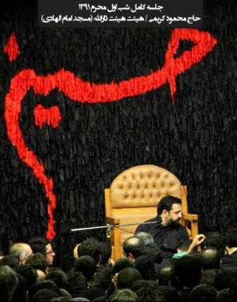 عزاداری شب اول محرم 1391 هیئت ثارالله با مداحی حاج محمود کریمی