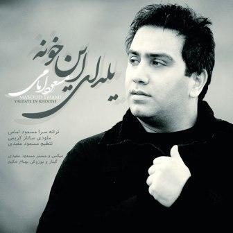 دانلود آهنگ جدید مسعود امامی به نام یلدای این خونه