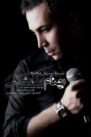 دانلود آهنگ بهنام علمشاهی به نام پنجره