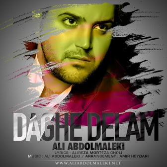 دانلود آهنگ داغ دلم با صدای علی عبدالمالکی