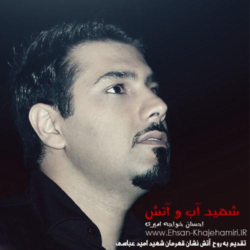 آهنگ احسان خواجه امیری برای شهدای آتش نشانی - شهید آب و آتش