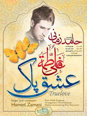 Hamed+Zamani+ +Eshghe+Paak+COVER دانلود آهنگ جدید حامد زمانی به نام عشق پاک