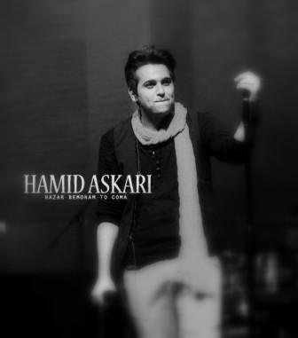 Hamid+Askari+ +Nazar+Bemonam+To+Coma اعلام برنامه تور کنسرت حمید عسکری