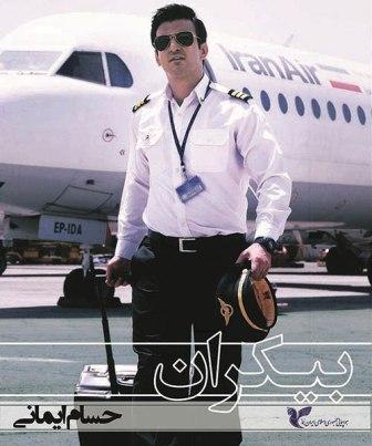 دانلود آلبوم جدید حسام ایمانی به نام بیکران