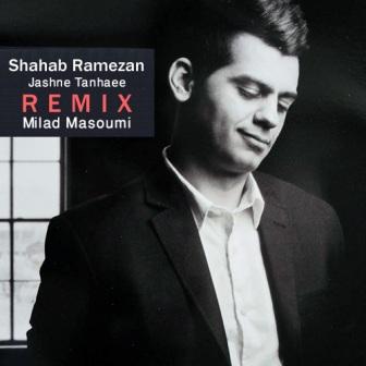 دانلود رمیکس جدید آهنگ جشن تنهایی با صدای شهاب رمضان