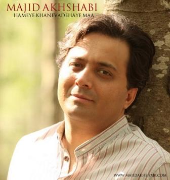 Majid%20Akhshabi%20 %20Hame%20Khanevadeye%20Ma دانلود آهنگ جدید مجید اخشابی به نام همه خانواده های ما