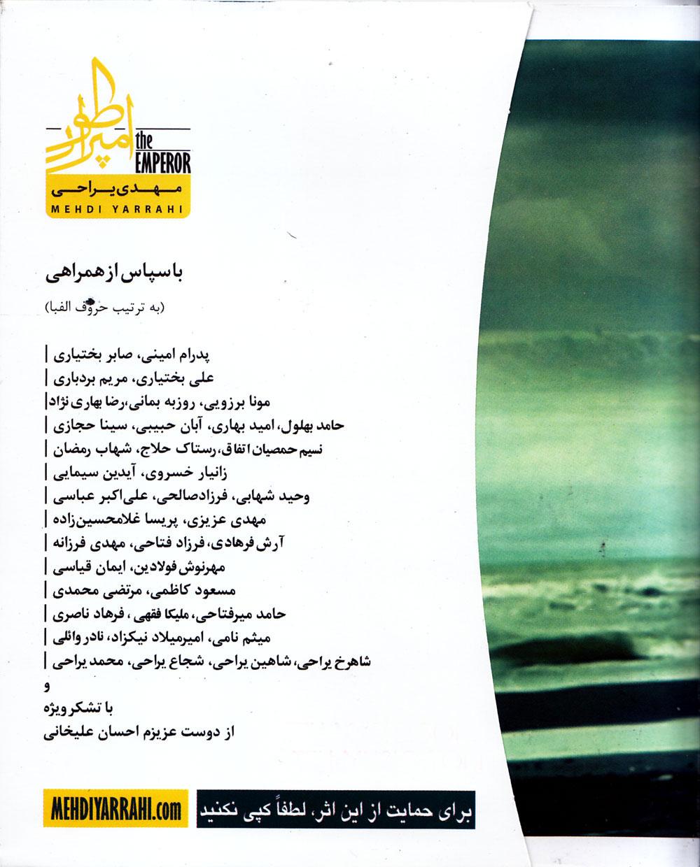 دانلود آلبوم جدید مهدی یراحی به نام امپراطور