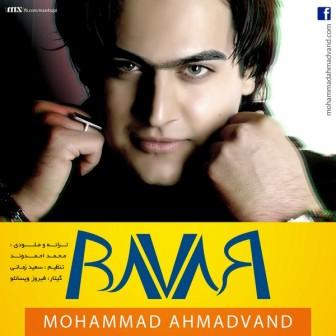 دانلود آهنگ جدید محمد احمدوند بنام باور
