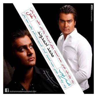 دانلود دو آهنگ جدید محمد احمدوند به نام های احساس خوب و مختل