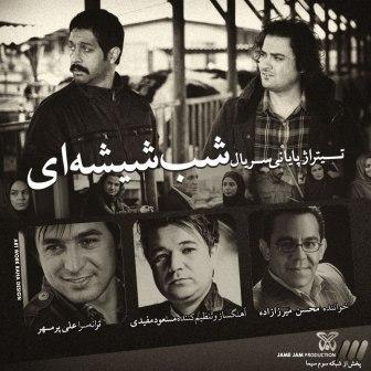 دانلود آهنگ جدید محسن میرزازاده به نام  شب شیشه ای