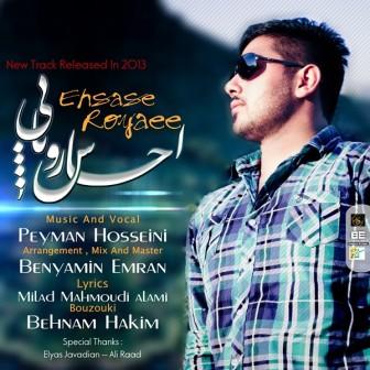 دانلود آهنگ جدید پیمان حسینی بنام احساس رویایی