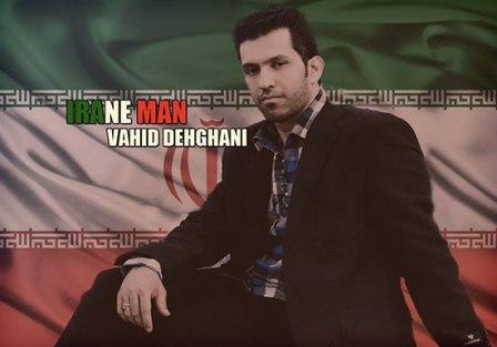 دانلود آهنگ جدید وحید دهقانی به نام ایران من