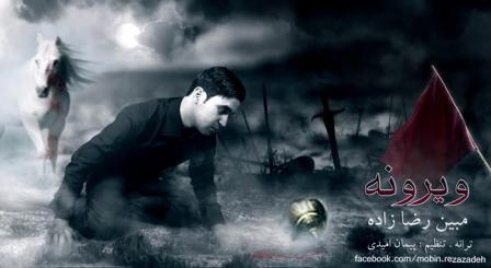دانلود آهنگ جدید مبین رضا زاده با نام ویروونه