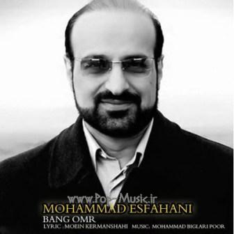 دانلود آهنگ جدید محمد اصفهانی به نام بانگ عمر