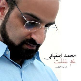 دانلود آهنگ جدید محمد اصفهانی به نام غم غفلت
