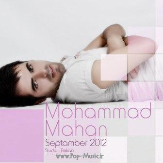 دانلود آهنگ جدید محمد ماهان به نام بمون