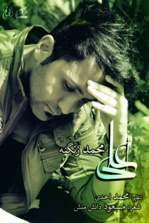 دانلود آهنگ جدید محمد زنگنه به نام علی