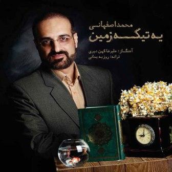 دانلود آهنگ جدید محمد اصفهانی با نام یه تیکه زمین