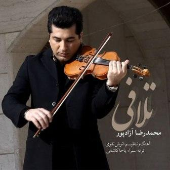 دانلود آهنگ جدید محمد رضا آزادپور به نام تلافی