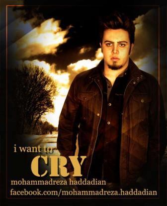 دانلود آهنگ جدید محمدرضا حدادیان با نام دلم می خواد گریه کنم