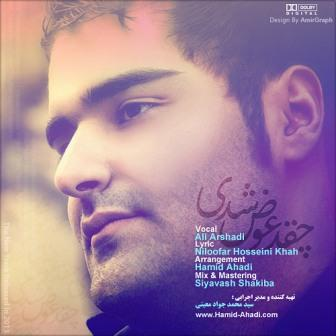 Ali+Arshadi+ +Cheghad+Avaz+Shodi دانلود آهنگ جدید علی ارشدی به نام چقد عوض شدی