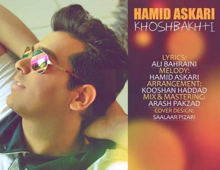Hamid+Askari+ +Khoshbakhti دانلود آهنگ جدید حمید عسکری با نام خوشبختی