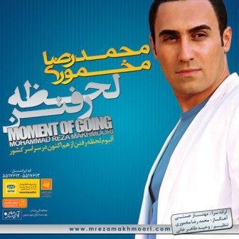 دانلود آهنگ جدید محمدرضا مخموری به نام لحظه رفتن