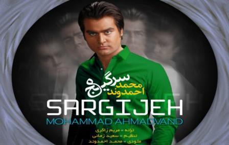 دانلود آهنگ جدید محمد احمدوند بنام سرگیجه