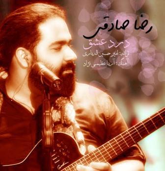 دانلود آهنگ جدید رضا صادقی به نام درد عشقwww.virehmusic.mihanblog.com